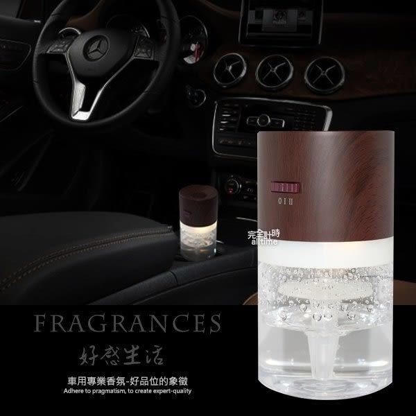 【完全計時】輕巧好感生活 香氛組 車用 玻璃瓶 木頭造型 禮物 舒眠 車用香氛好味道 禮物