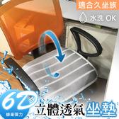 鴻宇 坐墊 涼墊 水洗6D透氣循環坐墊1入 可水洗 矽膠防滑