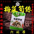 柳丁愛☆六必居 梅菜筍絲70g【A695】中華老字號 北京醬園百年技術 鹹菜醃製榨菜
