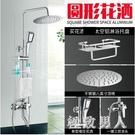 花灑套裝 沐浴家用浴室增壓淋雨噴頭衛浴花灑洗澡恒溫淋浴器TA6967【極致男人】
