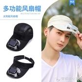 帶風扇的帽子男女太陽能充電防曬遮陽多功能大風力成人頭戴風扇帽 安妮塔小鋪