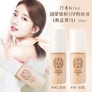 日本Kiss甜愛蜜戀UV粉底液30ml (無盒裸包)