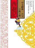 (二手書)中文經典100句:西遊記