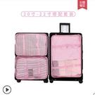 原設旅行收納袋套裝行李箱衣服整理包旅游防...