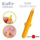 日本製 GREEN BELL 鼻屎夾 衛生夾 附蓋 衛生 6個月  日本代購 (呼呼熊)