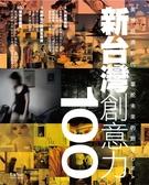 (二手書)新台灣創意力100:美感經濟時代 掌舵未來的創意DNA