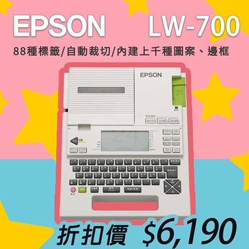 EPSON 愛普生 LW-700 創意無窮 可攜式 標籤機 /緞帶標籤機/標籤帶/防水標籤帶/自動裁切