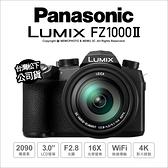 【贈原電+32G~6/30】Panasonic FZ1000 II M2 數位相機 【24期】 16X變焦 WiFi 4K 公司貨 薪創數位
