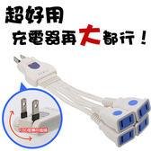 《一打就通》安全達人2P插頭轉接電源延長線/分接插頭 E-39 電腦/家電/插頭插座