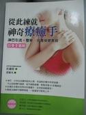 【書寶二手書T1/醫療_MRE】從此練就神奇療癒手-淋巴引流+整脊=排毒保健美容自學全圖解_佐藤彰