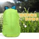 普特車旅精品【OE0790】戶外背包防雨...