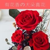 永生花禮盒玻璃罩520玫瑰花束干花真花擺件情人節生日禮物 居享優品