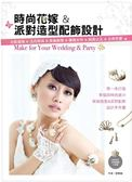 (二手書)時尚花嫁&派對造型配飾設計
