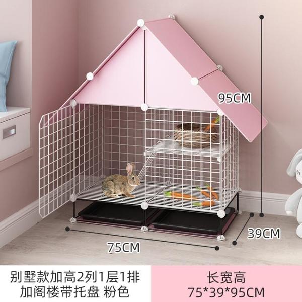 兔子笼 寵物兔籠子家用大號室內自動清糞防噴尿兔籠兔子窩別墅用品籠專用小動物笼
