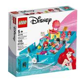 43176【LEGO 樂高積木】迪士尼公主 Disney Princess- 愛麗兒的口袋故事書 (105pcs)