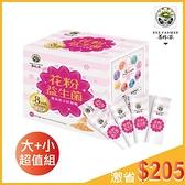 花粉益生菌 60入+16入特價 (蛋糕/蜂蜜/花粉/蜂王乳/蜂膠/蜂產品專賣)【養蜂人家】