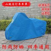 自行車車罩山地車車衣單車套防雨罩防塵防曬遮陽