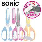 Sonic 學童專用超省力安全止滑剪刀5...