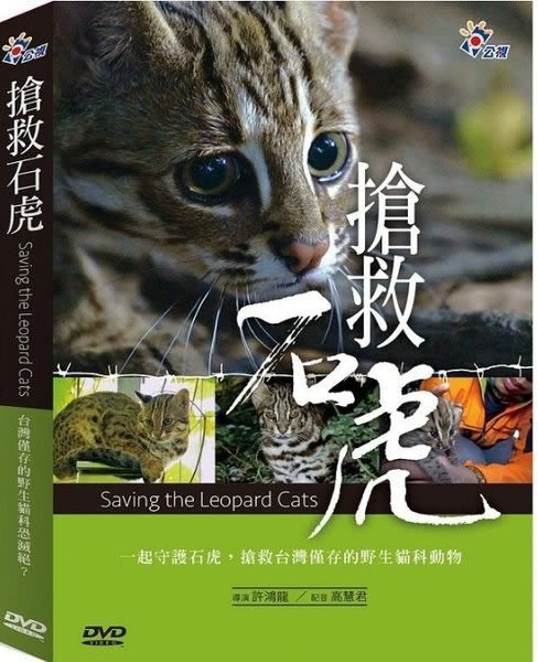 搶救石虎 DVD (購潮8)