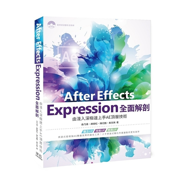 After Effects Expression全面解剖:由淺入深極速上手AE頂