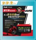 【飛樂】PH7B plus 第二代磷酸鋰鐵摩托車專用電瓶 適用適用125CC~300CC以下