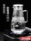 家用冷水壺玻璃耐熱高溫涼白開水杯茶壺套裝大容量北歐水瓶涼茶壺CY『新佰數位屋』
