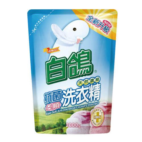 白鴿抗菌洗衣精補充包2000g【康是美】