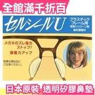 日本原裝 日本製 透明矽膠鼻墊 增高防滑...