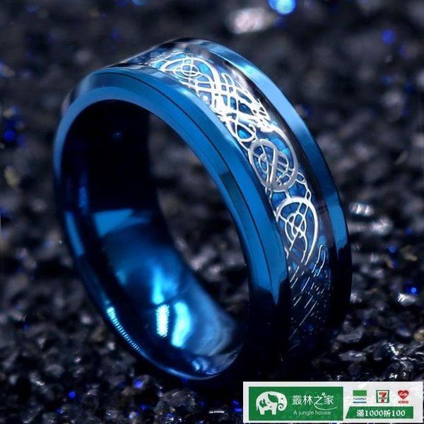 店長推薦▶個性龍紋戒指男士霸氣韓版鈦鋼食指環單身潮男學生戒指尾戒子飾品