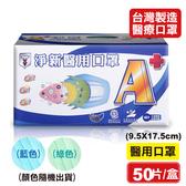 淨新 三層醫用口罩 綠/藍(顏色隨機) 50片/盒 (中衛 麥迪康 3M 台灣製造) 專品藥局【2015698】