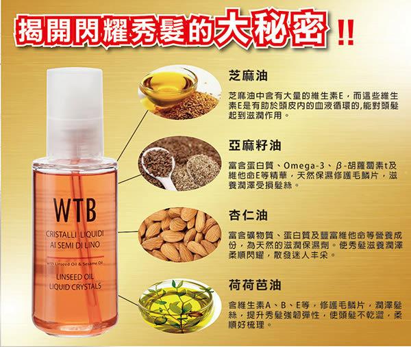 義大利原裝 WTB昂賽芙 亞麻籽油修護精華 15ml【英固爾美妝】