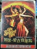 挖寶二手片-P01-445-正版DVD-電影【如果愛在寶萊塢】-沙魯克罕(直購價)