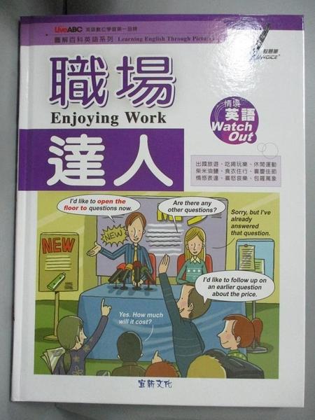 【書寶二手書T7/語言學習_XAJ】職場達人 Enjoy work_王琳詔總編輯