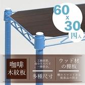 【dayneeds】長60X寬30公分 -網片層架專用木紋墊板4入