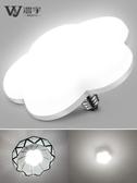 溫宇LED燈泡超亮節能照明E27螺口吸頂燈飛碟燈白光家用電梅花創意  極有家