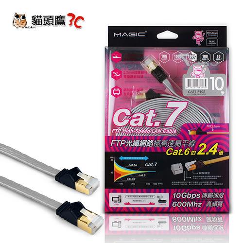 【貓頭鷹3C】MAGIC Cat.7 FTP光纖網路極高速扁平網路線(專利折不斷接頭)-10M[CBH-CAT7-F10S]