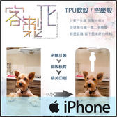 ※Apple 客製化 TPU 軟殼/手機殼/訂製/來圖訂做/iPhone 5/SE/6/6S/6 Plus/6S Plus/7/7 Plus/8/8 Plus 歡迎加LINE詢問