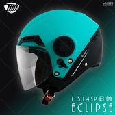 [中壢安信] THH T-314SP T314 彩繪 日蝕 Eclipse 平光藍綠黑 半罩 安全帽 內遮陽鏡片