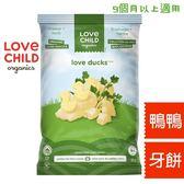 LOVE CHILD 加拿大寶貝泥 有機鴨鴨寶牙餅 30g(起司+香芹)