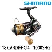 漁拓釣具 SHIMANO 18 CARDIFF CI4+ 1000SHG(紡車捲線器)