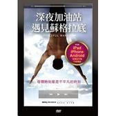 深夜加油站遇見蘇格拉底 3C版 DVD PEACEFUL WARRIOR (購潮8)