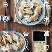 【黃金玉米豬肉水餃/噹普拎】嚴選無毒無藥酵素松香豬 日安良食