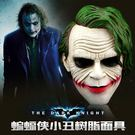 萬圣節蝙蝠俠樹脂小丑面具暗黑騎士V字仇殺隊男舞會抖音表演道具【非凡】
