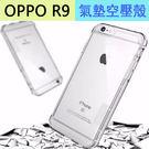 氣墊空壓殼 OPPO R9 R9Plus 手機殼 防摔散熱 5.5吋 6寸 空壓殼 R9+ 保護殼 矽膠背殼 軟殼 oppo r9 手機套