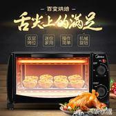 家用多功能烘焙10升迷你精致小電烤箱正品特價 DF 巴黎衣櫃