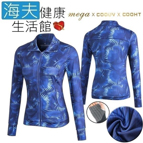 【南紡購物中心】【海夫健康】MEGA COOUV 日本技術 月光森林 防曬涼感 外套 掌上型 女生(UV-F405D)