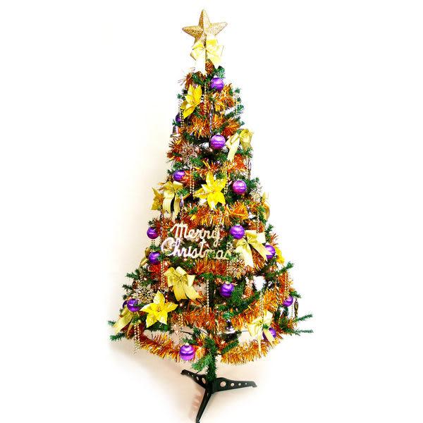 幸福6尺/6呎(180cm)一般型裝飾綠聖誕樹 (+金紫色系配件組)(不含燈)(本島免運費)
