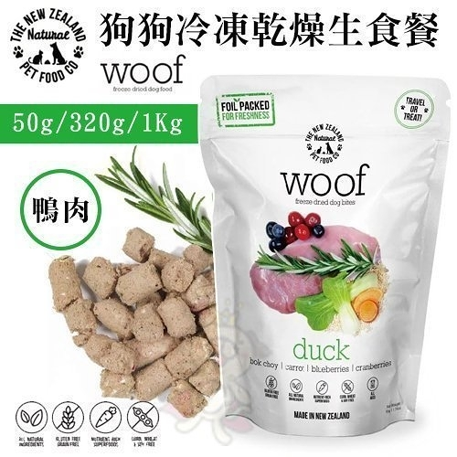 *WANG*紐西蘭woof《狗狗冷凍乾燥生食餐-鴨肉》320g 狗飼料 無穀 含有超過90%的原肉、內臟