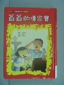 【書寶二手書T4/兒童文學_GII】爺爺的傳家寶(關懷)_毛咪