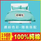 被單/被套/床單-獨家19種顏色-雙人尺寸-180x210cm-100%純棉-(好傢在)